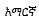 REEP_button_amharic